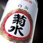 日本酒の管理・保存(1)