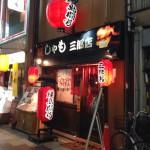 大阪のおすすめ居酒屋・バー(大阪・梅田(北)編1)