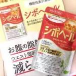 お腹の脂肪を減らす!機能性表示食品「シボヘール」 初回購入プロモーション