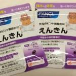 【ファンケル】ファンケルのえんきん(2週間お試し)1000円 初回購入